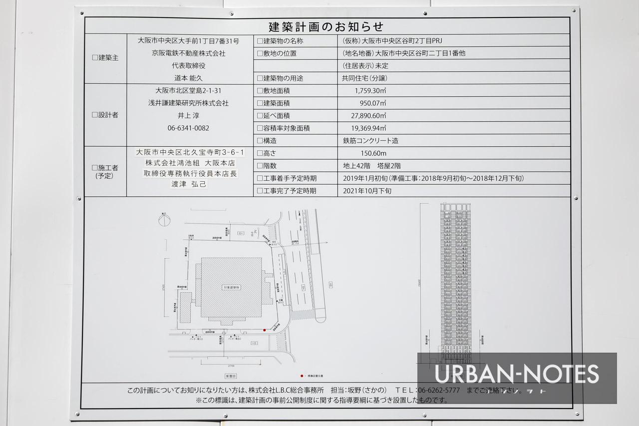 (仮称)大阪市中央区谷町2丁目PRJ 建築計画のお知らせ