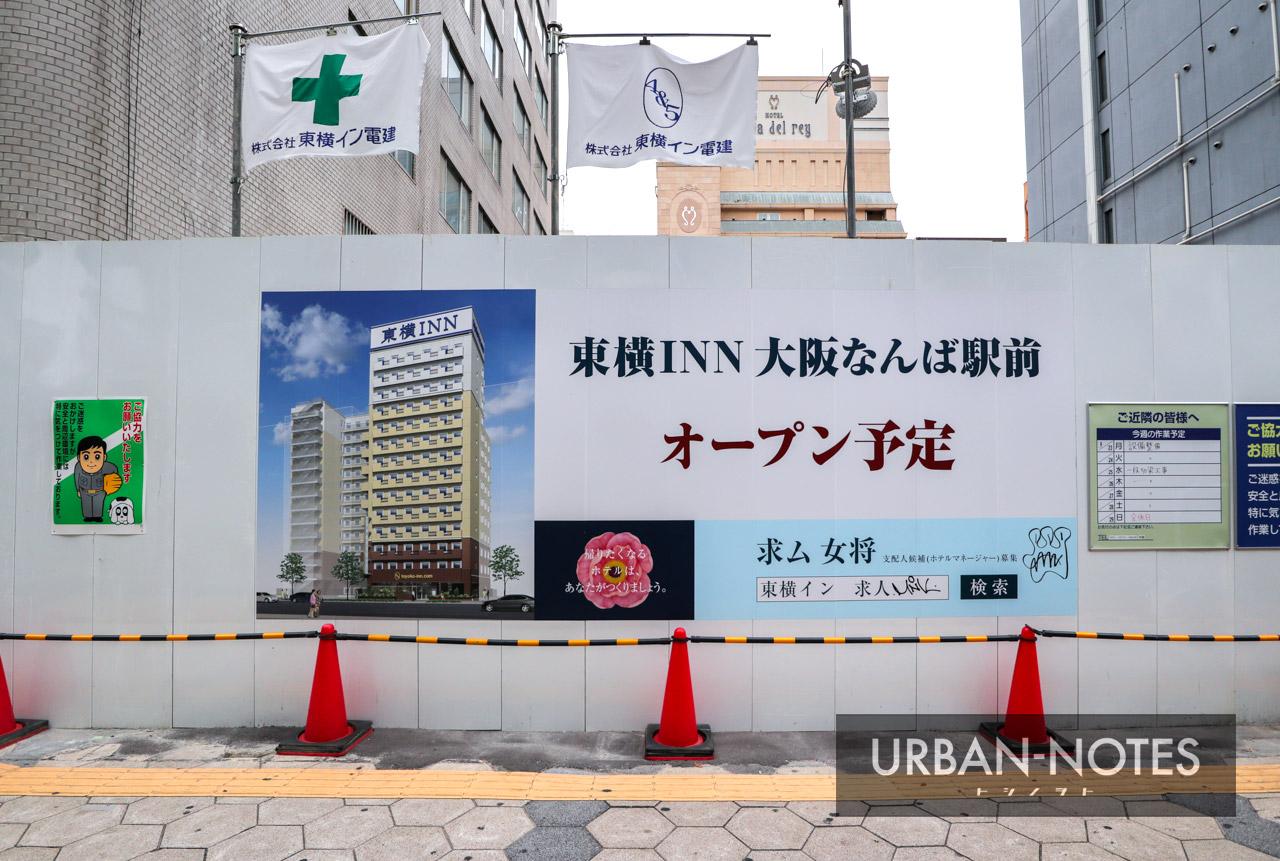 東横INN大阪なんば駅前 2019年9月 04