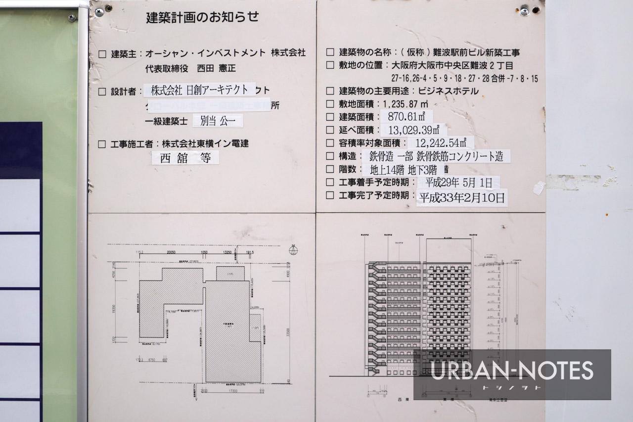 東横INN大阪なんば駅前 建築計画のお知らせ