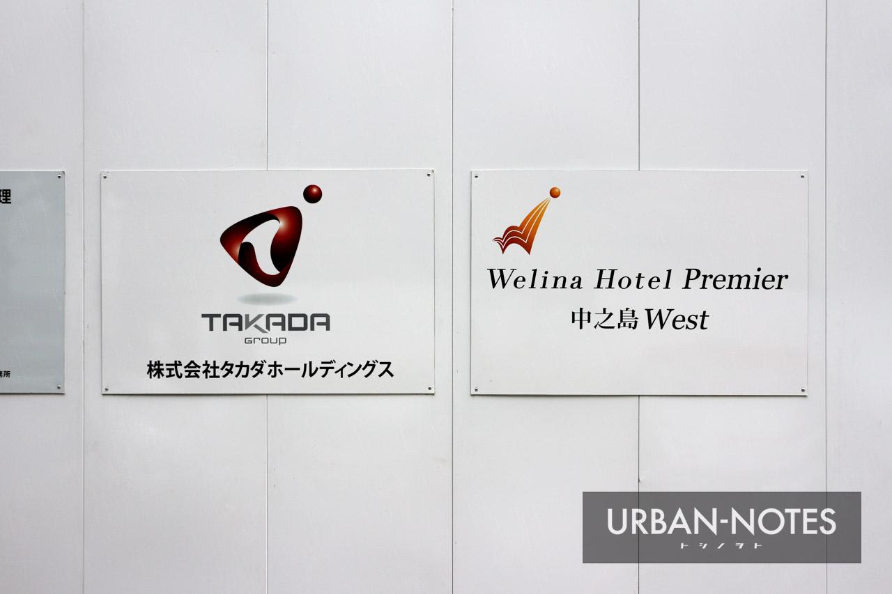 Welina Hotel Premier 中之島 West 2019年9月 03