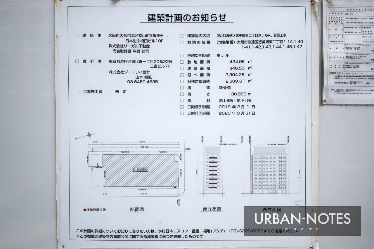 (仮称)浪速区恵美須東二丁目ホテルPJ 新築工事 建築計画のお知らせ