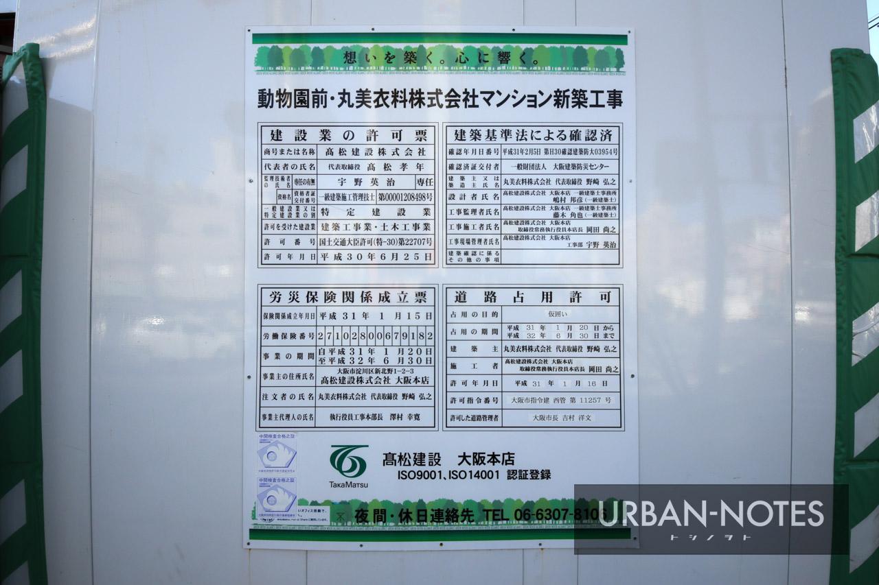 動物園前・丸美衣料株式会社マンション新築工事 2019年10月 04