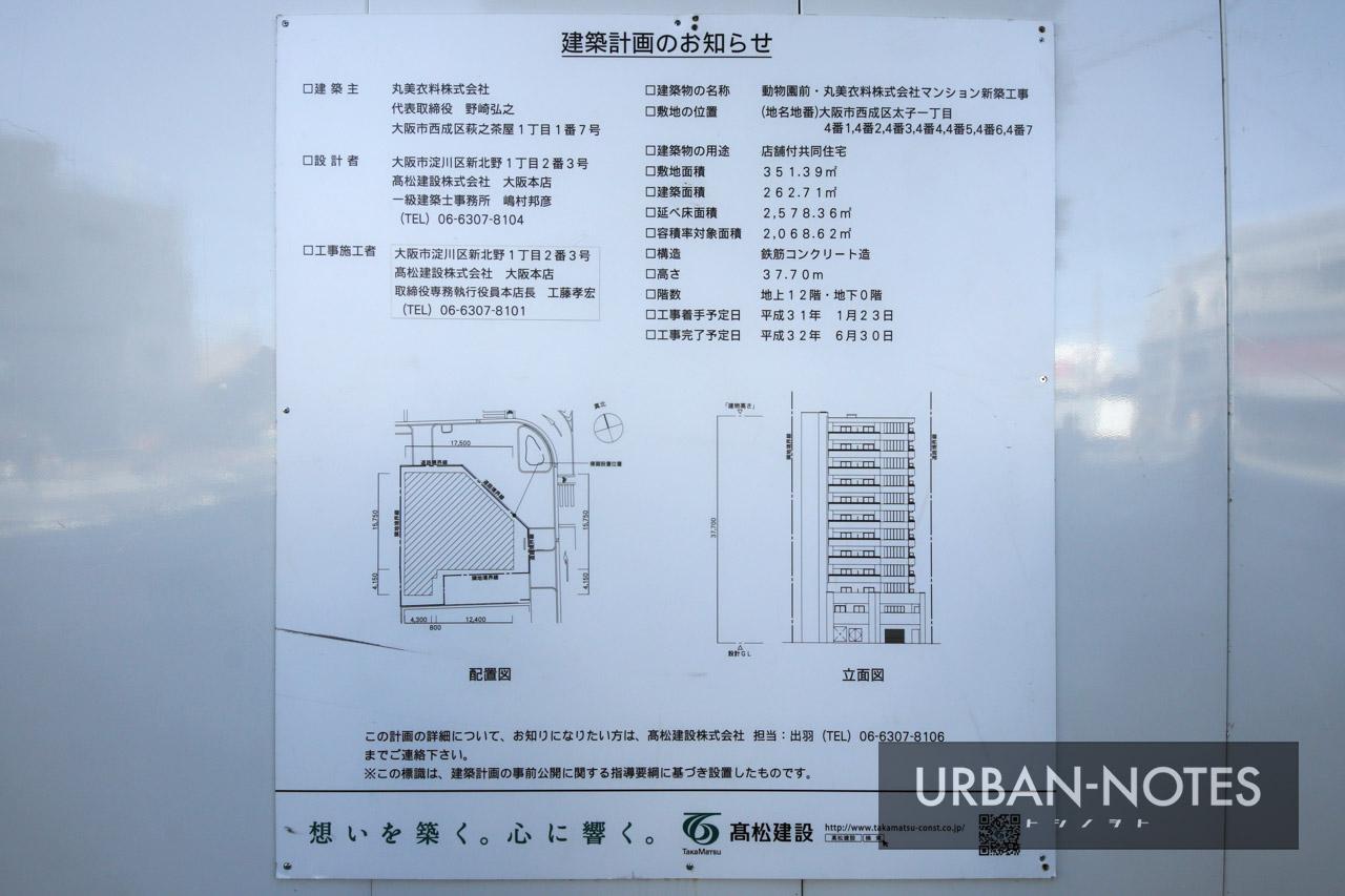 動物園前・丸美衣料株式会社マンション新築工事 建築計画のお知らせ