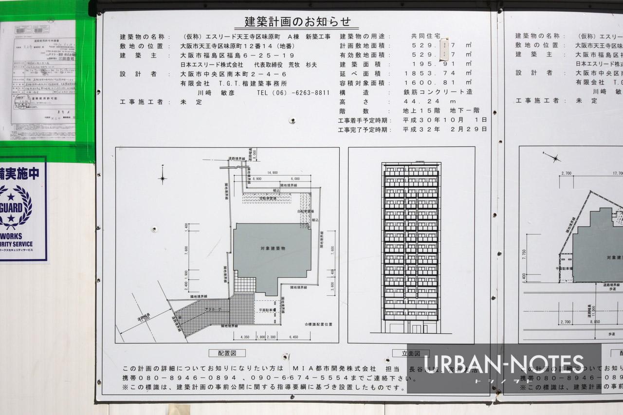 エスリード大阪上本町グリーズ 建築計画のお知らせ