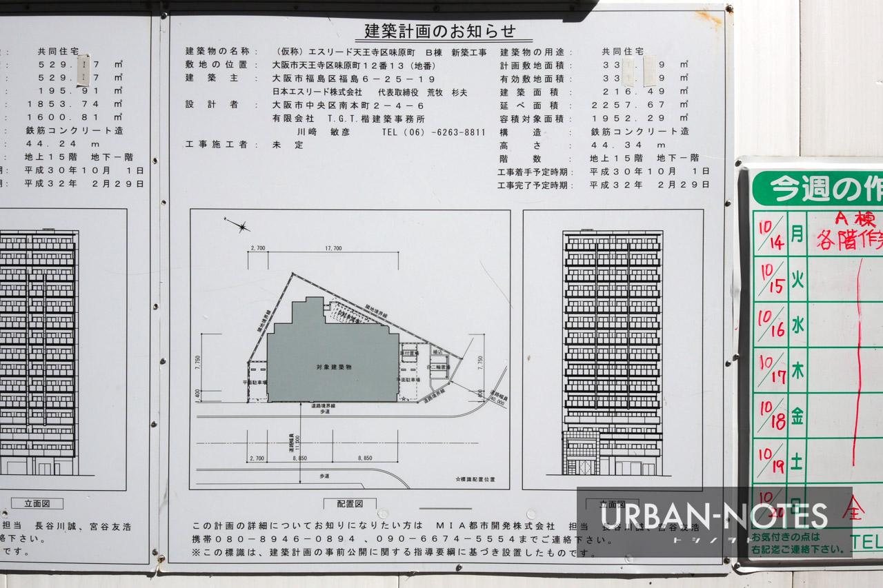 エスリード大阪上本町ブランシュ 建築計画のお知らせ