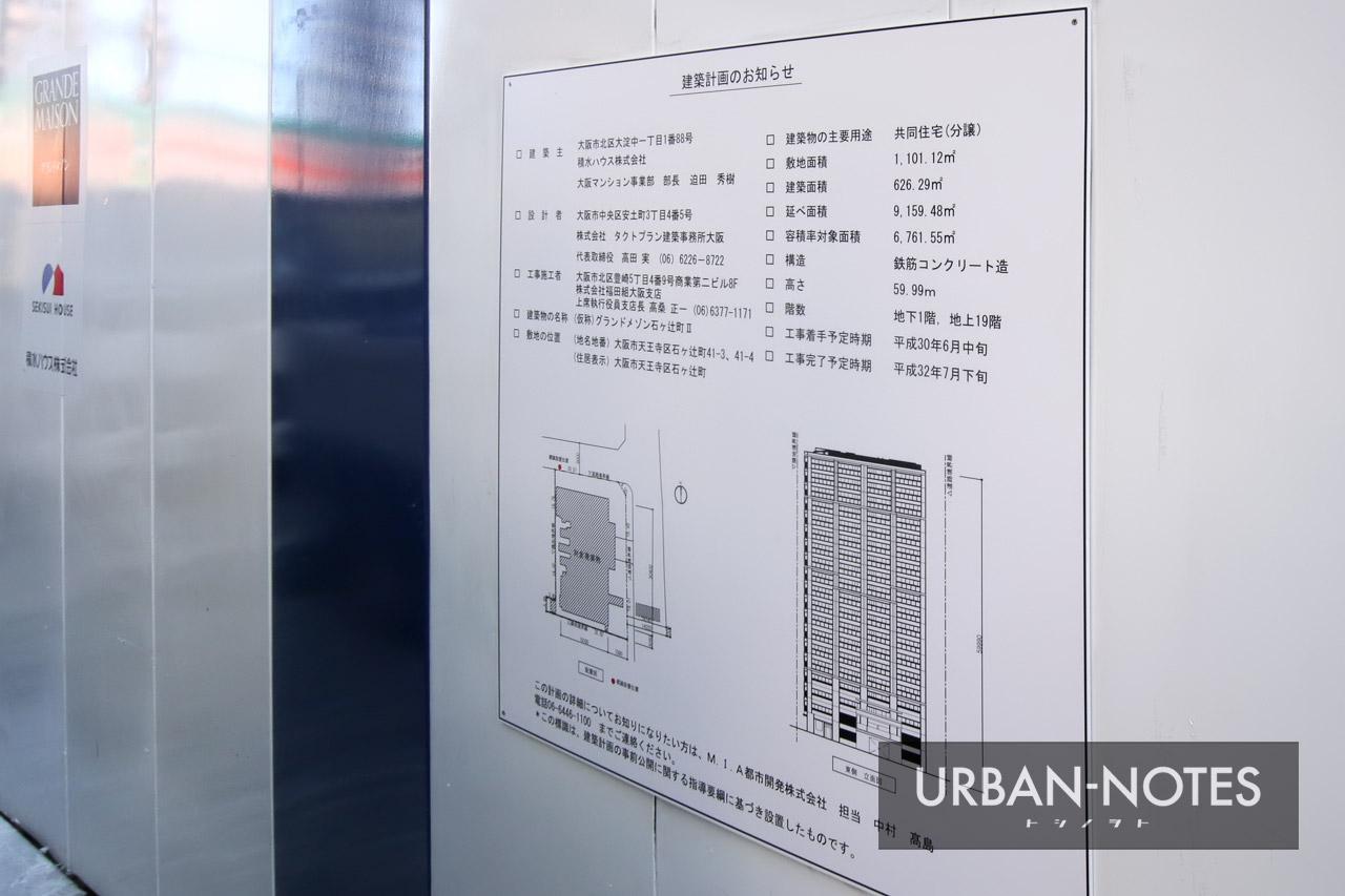グランドメゾン上本町 THE CLASS 建築計画のお知らせ