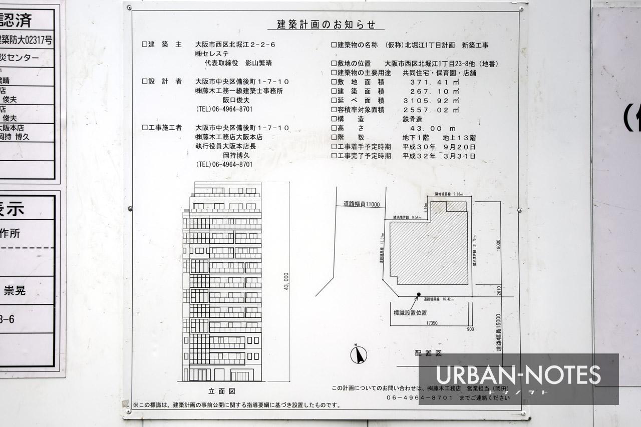 (仮称)北堀江1丁目計画 新築工事 建築計画のお知らせ