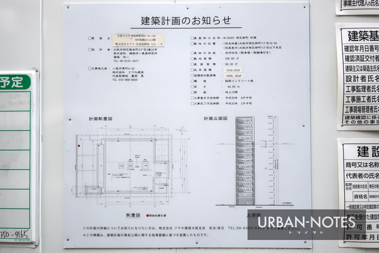 M:COURT新町 (エムコート新町)  建築計画のお知らせ
