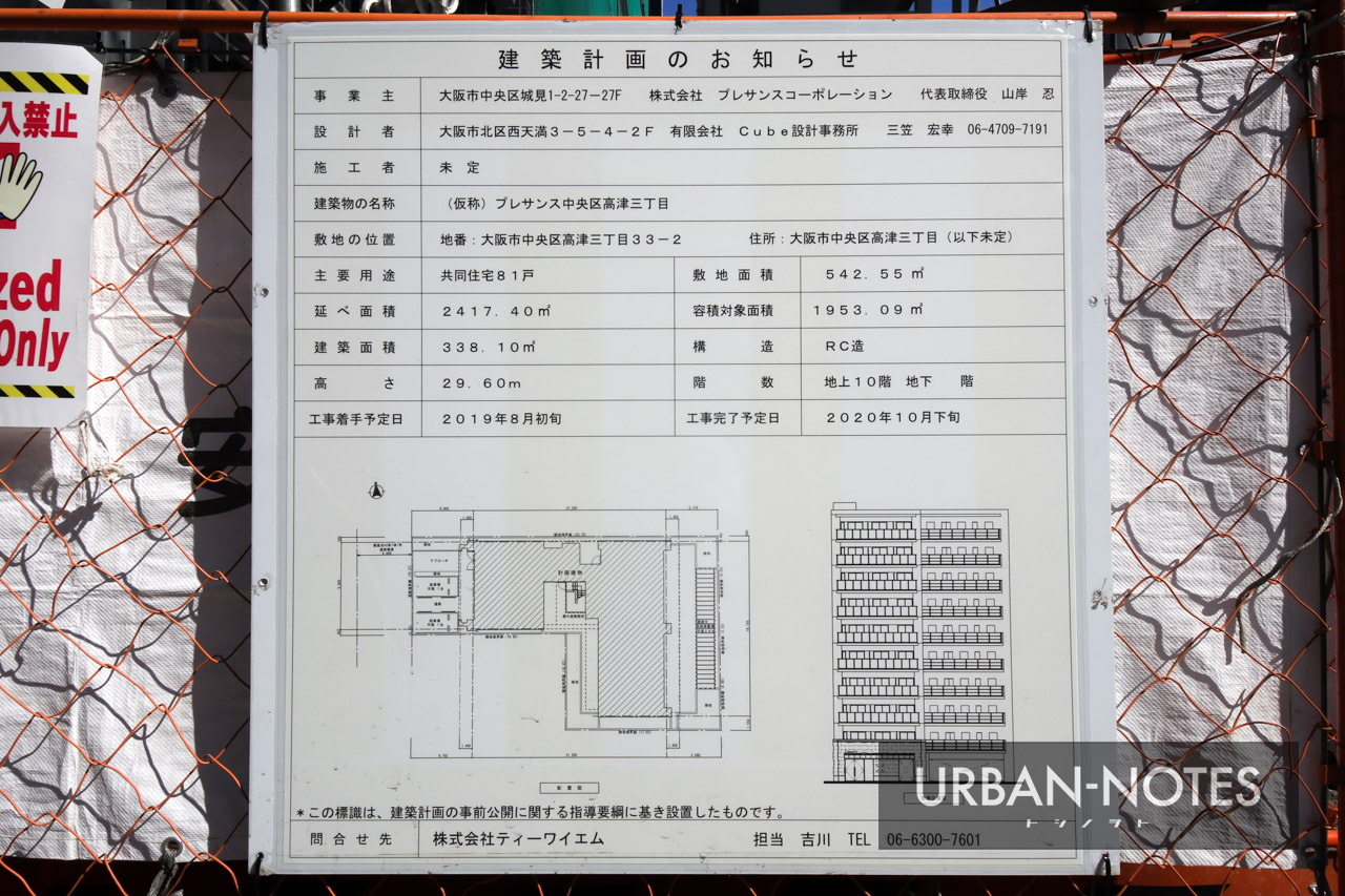 (仮称)プレサンス中央区高津三丁目 建築計画のお知らせ
