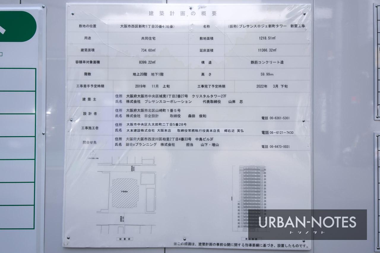 (仮称)プレサンスロジェ新町タワー 新築工事 建築計画のお知らせ