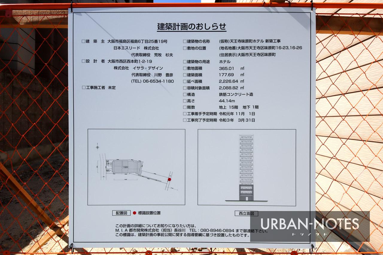 (仮称)天王寺区味原町ホテル 新築工事 建築計画のお知らせ