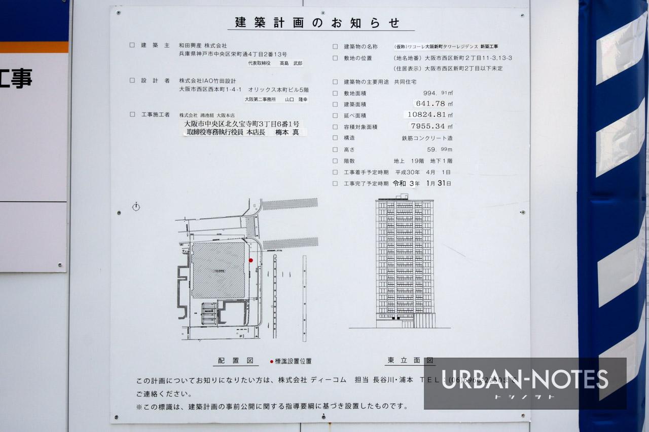 ワコーレ大阪新町タワーレジデンス 建築計画のお知らせ