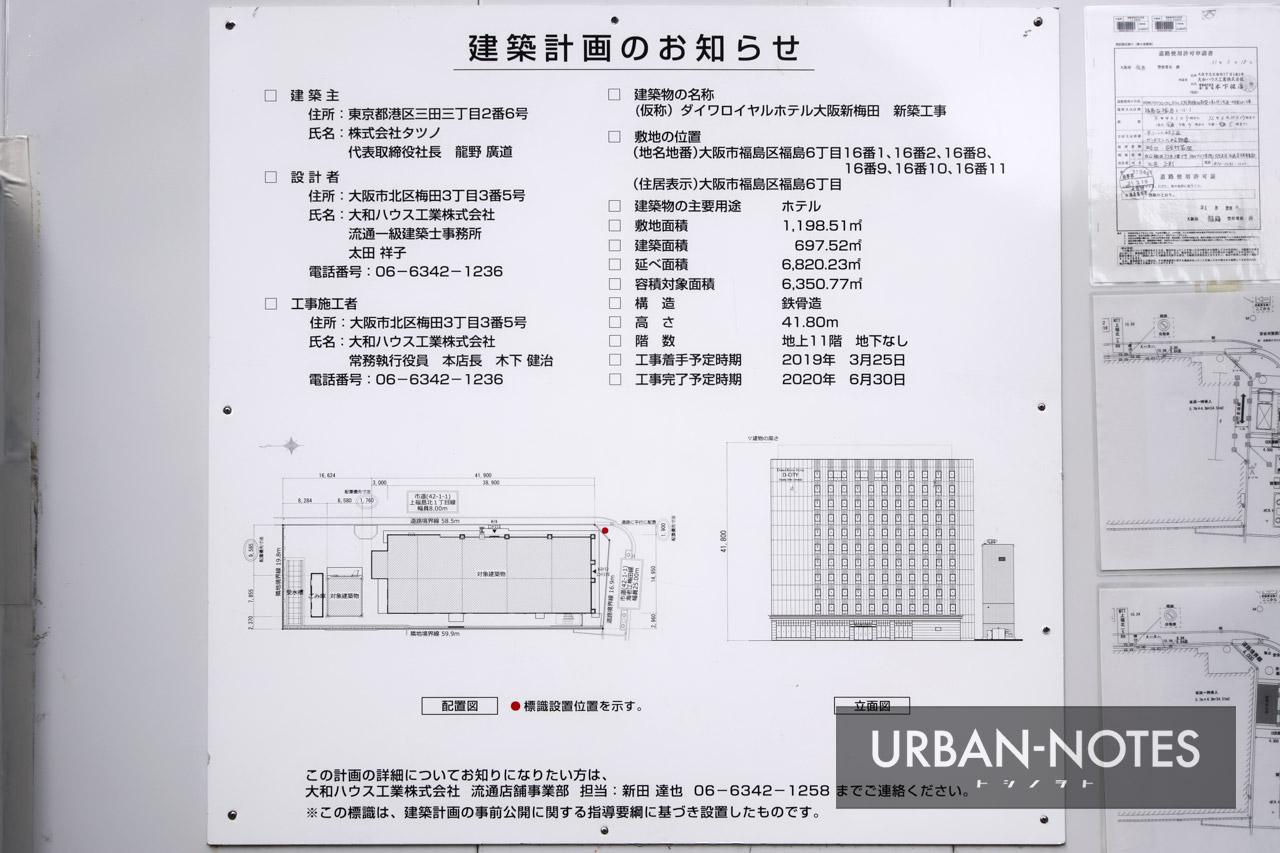 ダイワロイヤルホテル D-PREMIUM 大阪新梅田 建築計画のお知らせ