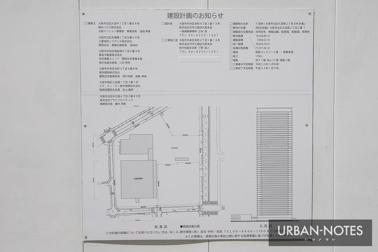 グランドメゾン新梅田タワー THE CLUB RESIDENCE 建築計画のお知らせ2