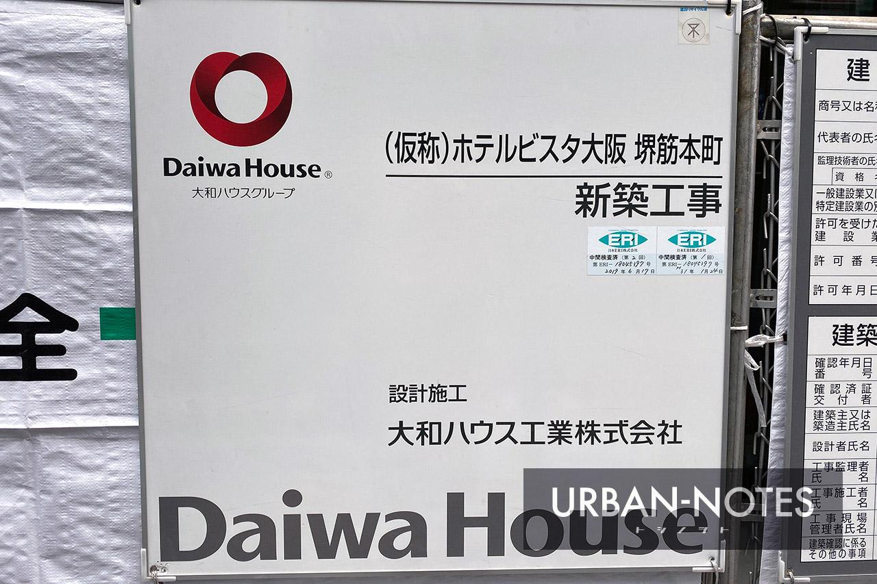 ホテルビスタプレミオ大阪 本町 2020年2月 05