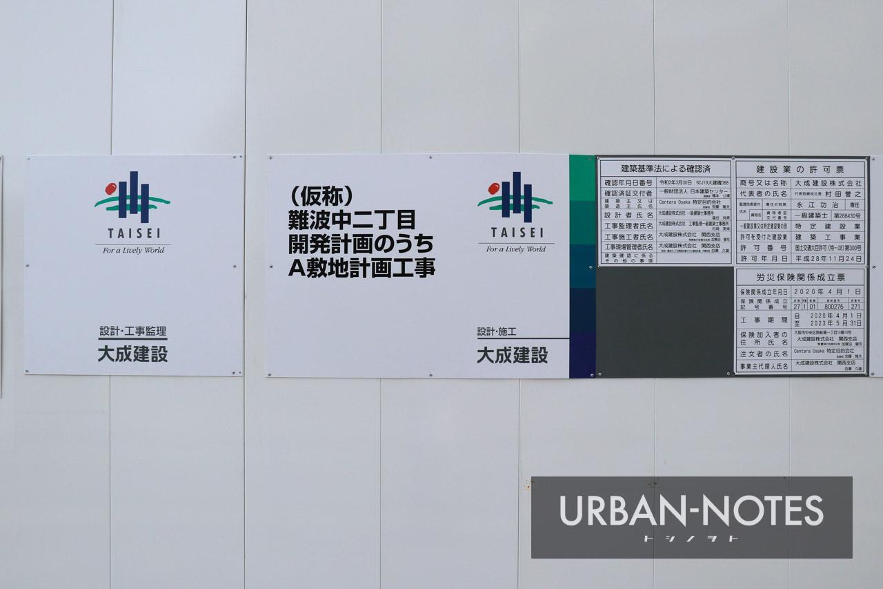 センタラグランドホテル大阪 2020年7月 05