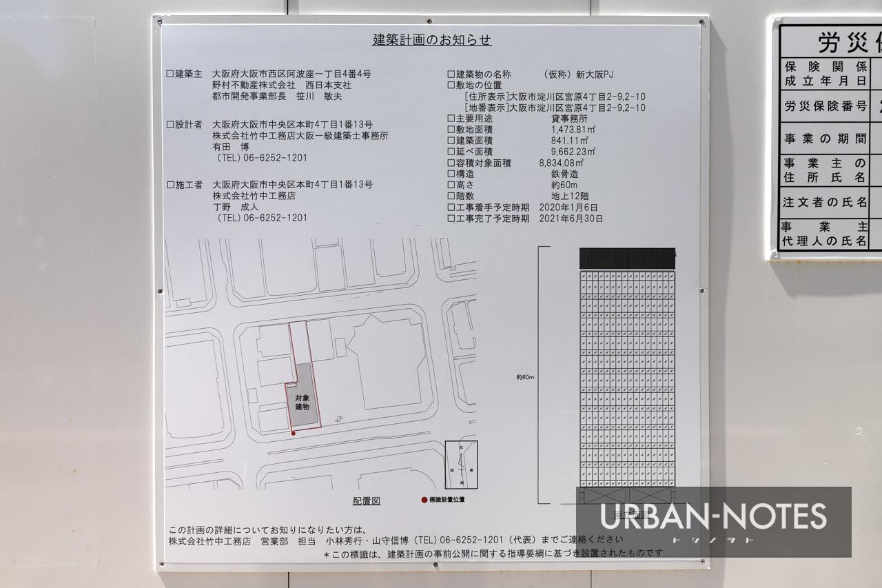 野村不動産 (仮称)新大阪PJ 建築計画のお知らせ