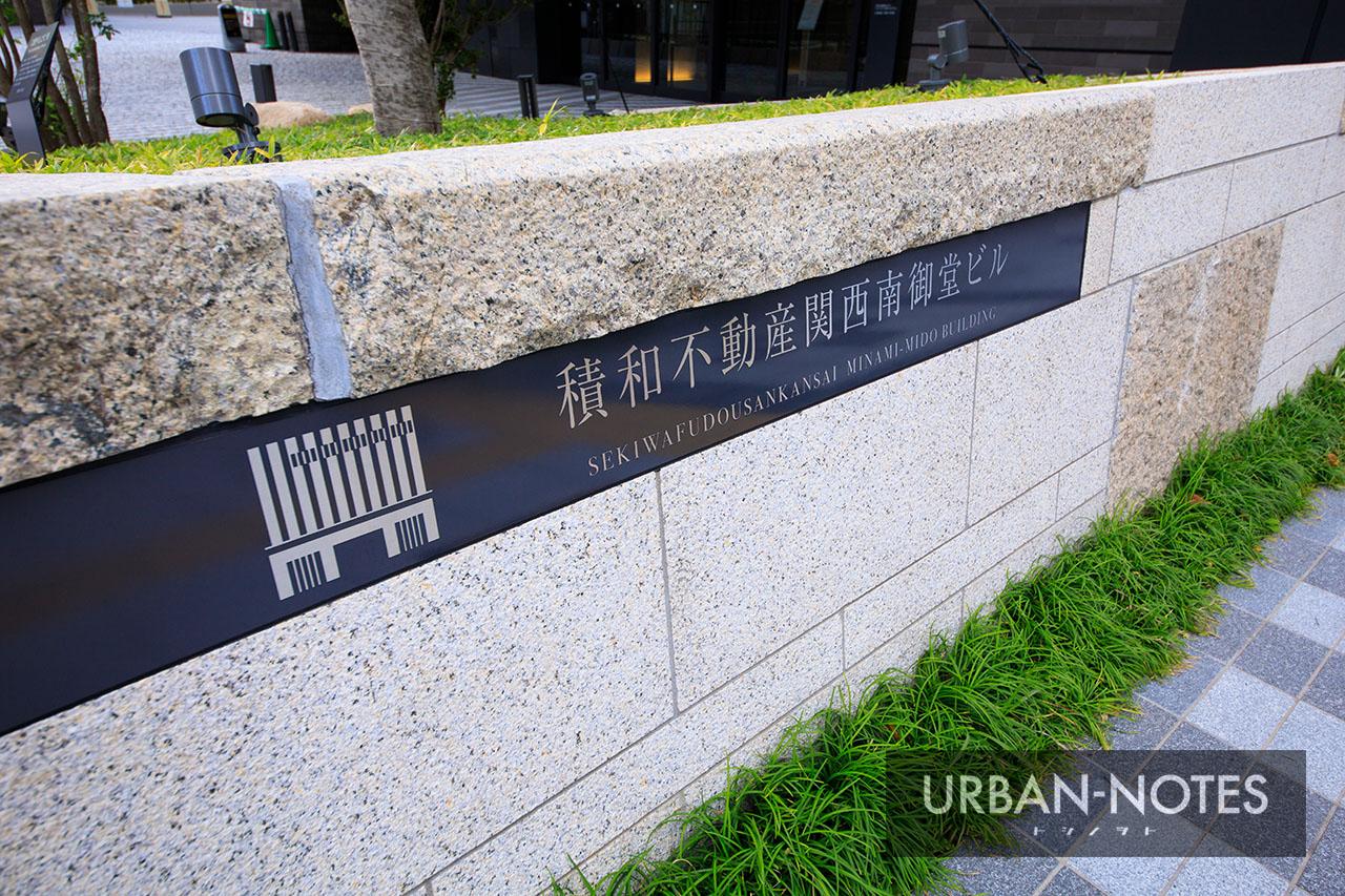 積和不動産関西南御堂ビル(大阪エクセルホテル東急) 2020年10月 08