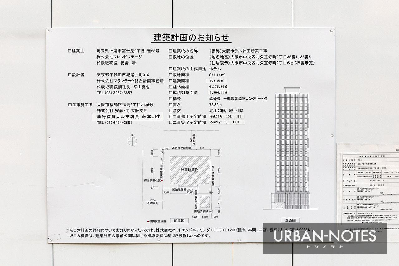 大阪グランベルホテル 建築計画のお知らせ
