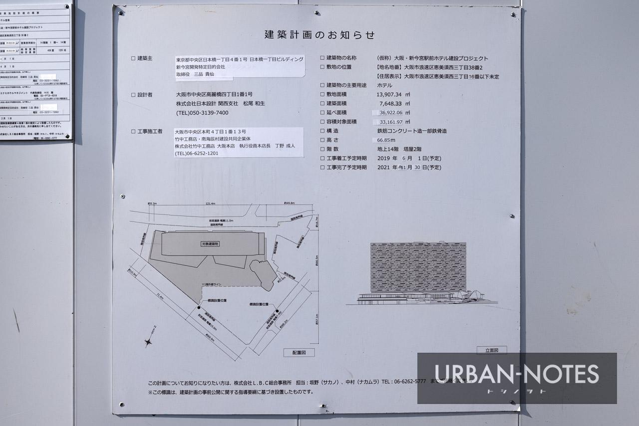 星野リゾート OMO7 大阪新今宮 建築計画のお知らせ2