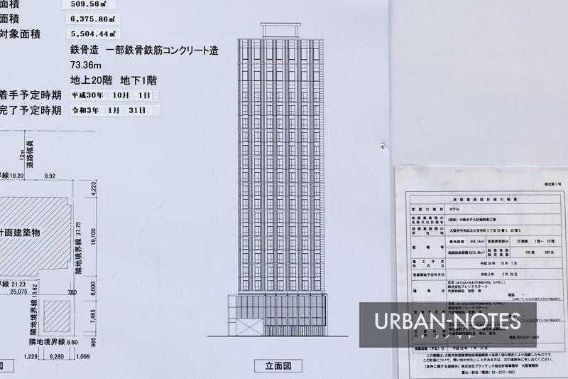 大阪グランベルホテル 立面図