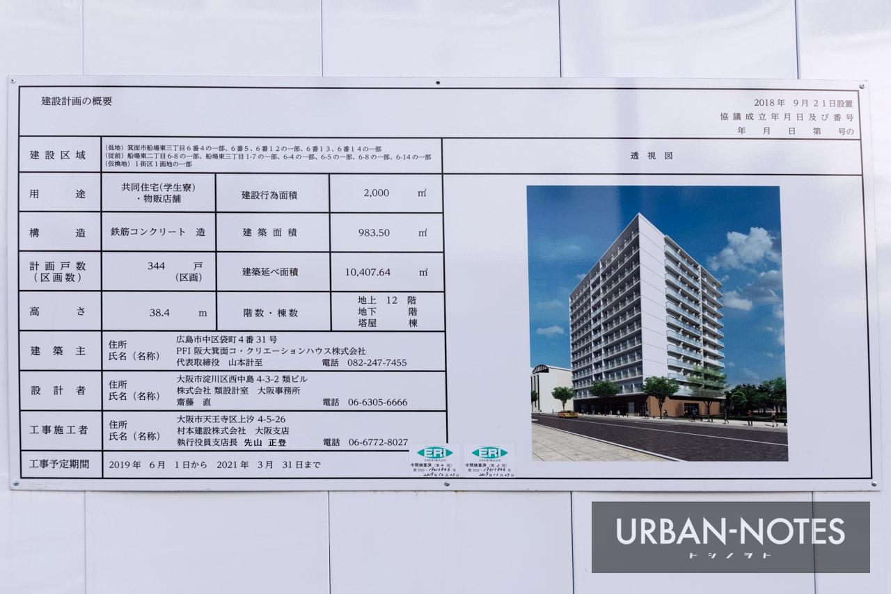 大阪大学グローバルビレッジ箕面船場(学生寮) 建築計画のお知らせ