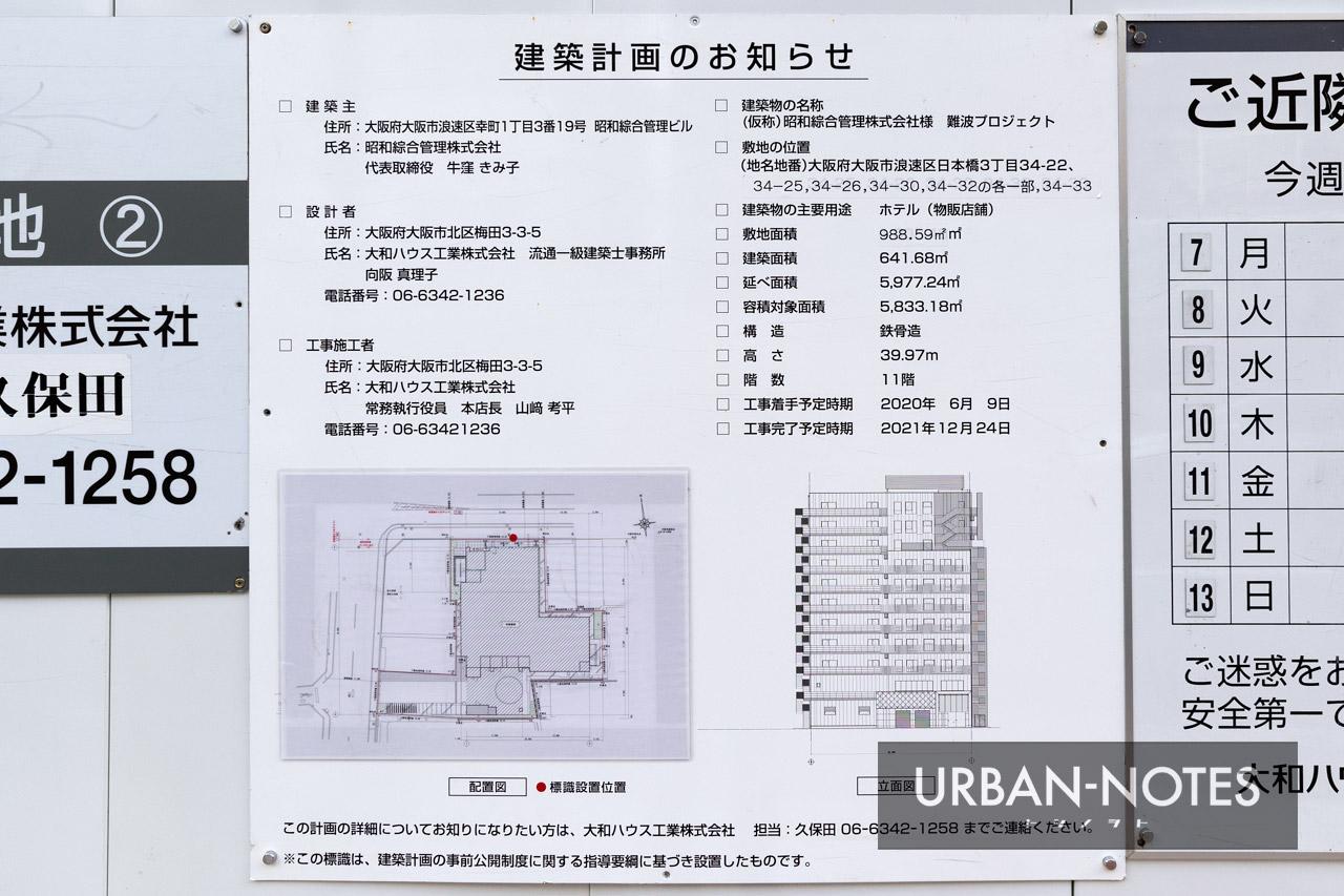 (仮称)昭和綜合管理株式会社 難波プロジェクト 建築計画のお知らせ