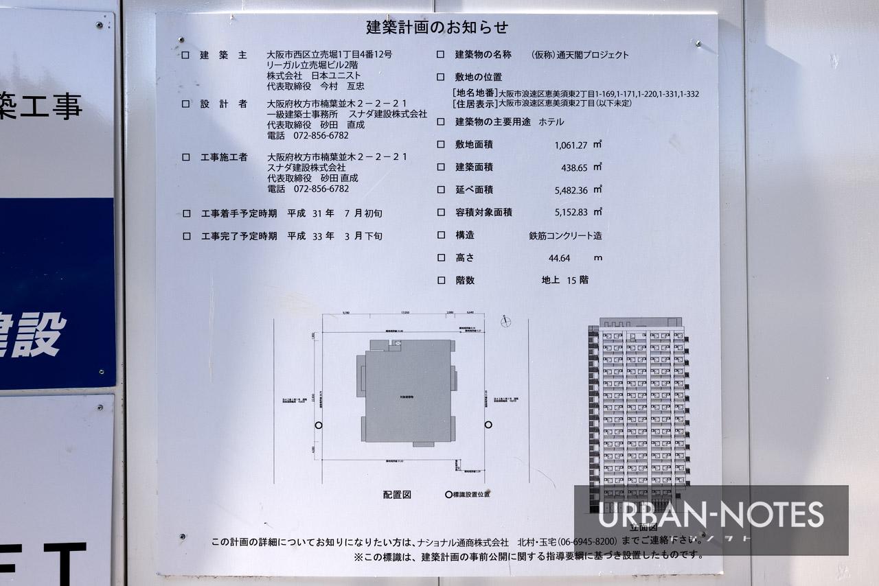 (仮称)Willows Hotel計画 建築計画のお知らせ 02