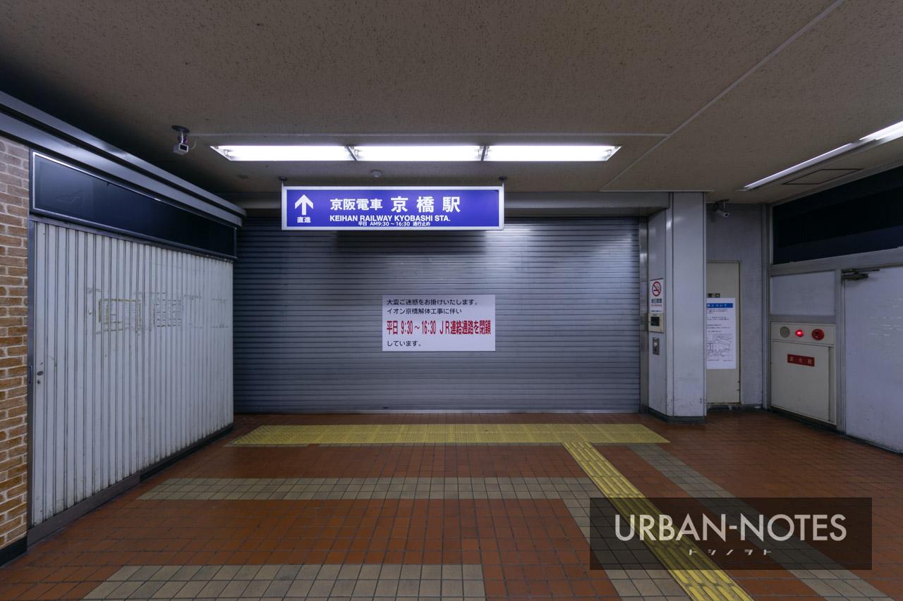 イオン京橋店 解体工事 2021年1月 04