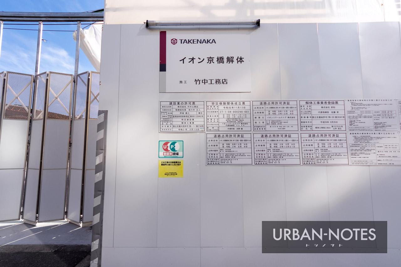 イオン京橋店 解体工事 2021年1月 10