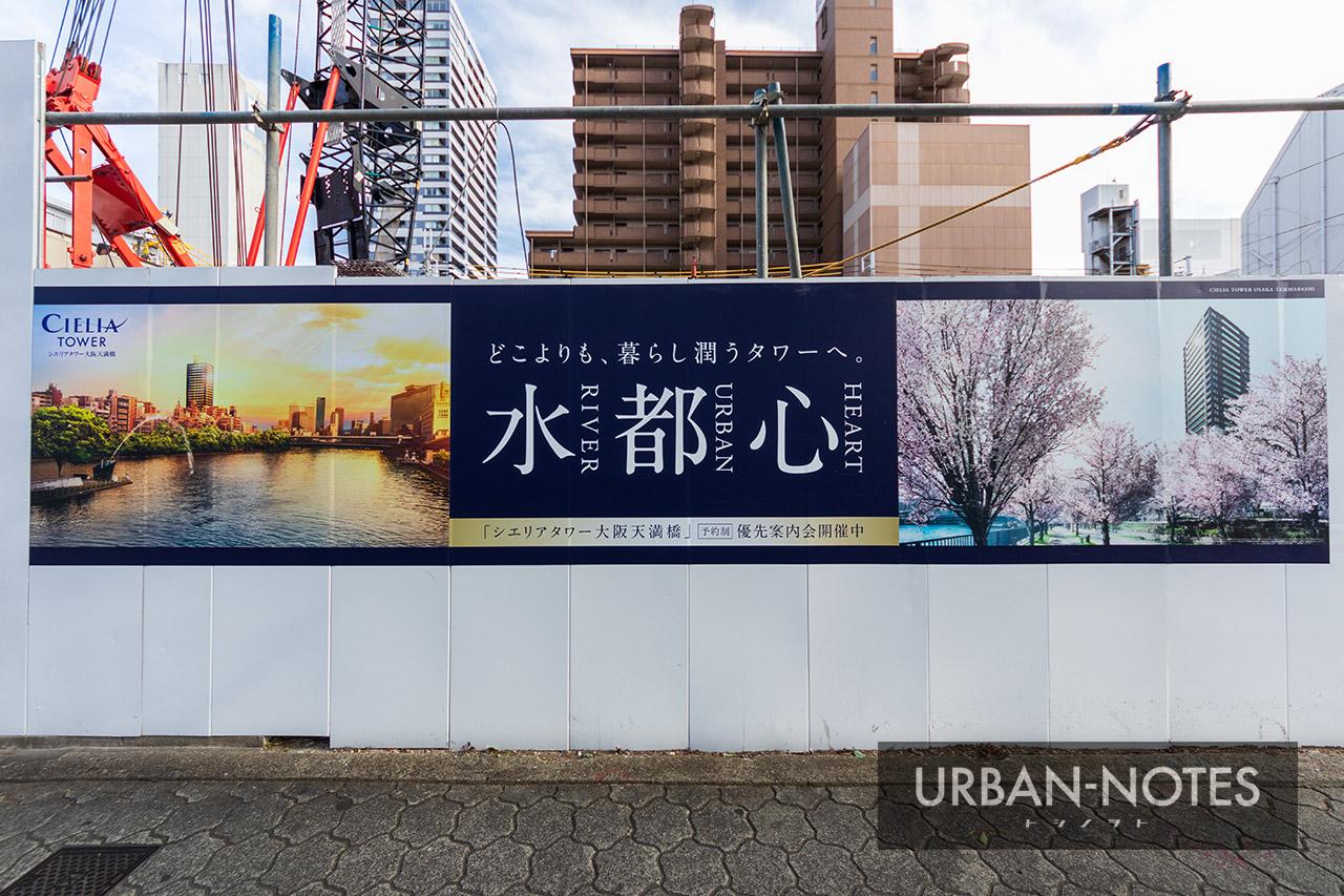 シエリアタワー大阪天満橋 2021年1月 05