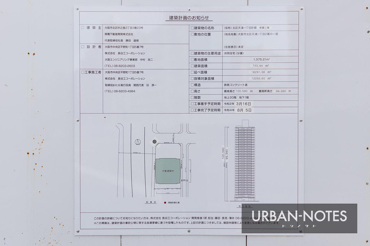 シエリアタワー大阪天満橋 建築計画のお知らせ