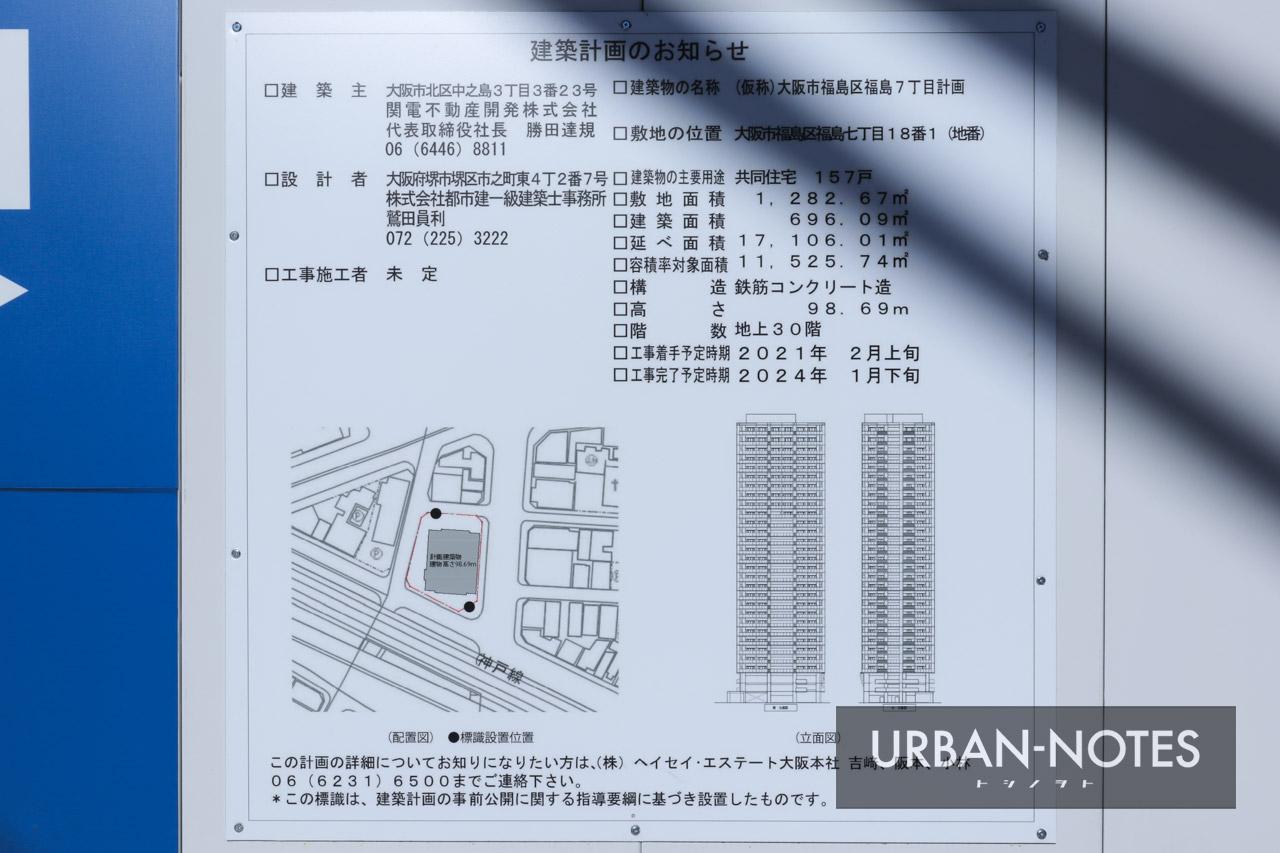 (仮称)大阪市福島区福島7丁目計画 建築計画のお知らせ