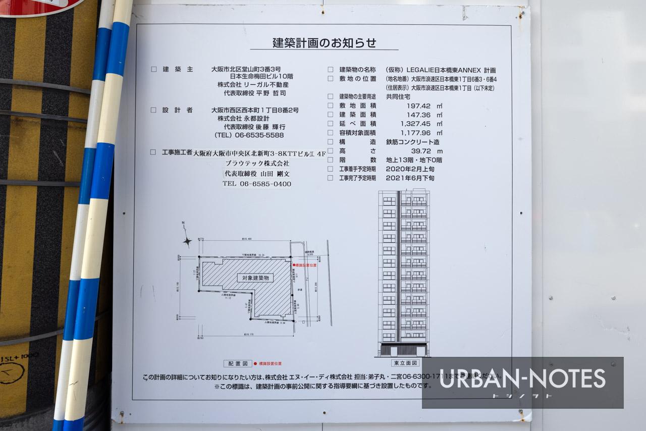 (仮称)LEGALIE日本橋東ANNEX計画 建築計画のお知らせ
