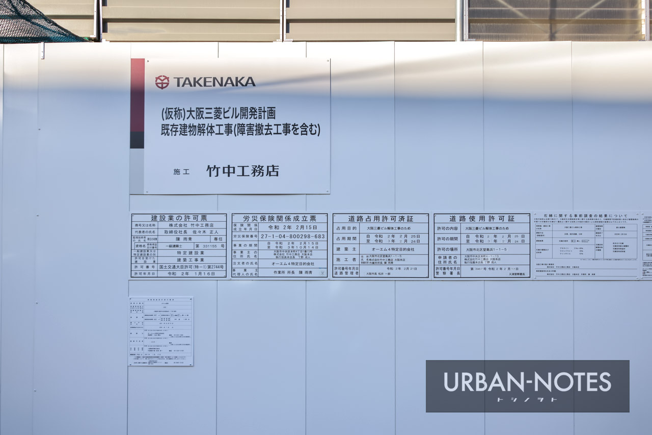 (仮称)大阪三菱ビル建替え計画 2021年1月 07