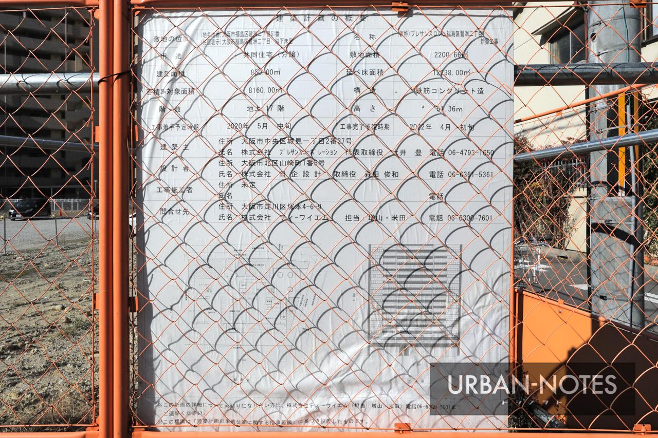 (仮称)プレサンスロジェ福島区鷺洲二丁目 建築計画のお知らせ