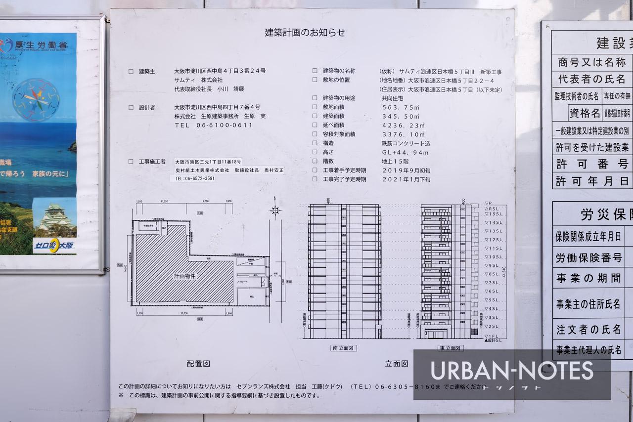 (仮称)サムティ浪速区日本橋5丁目III 建築計画のお知らせ