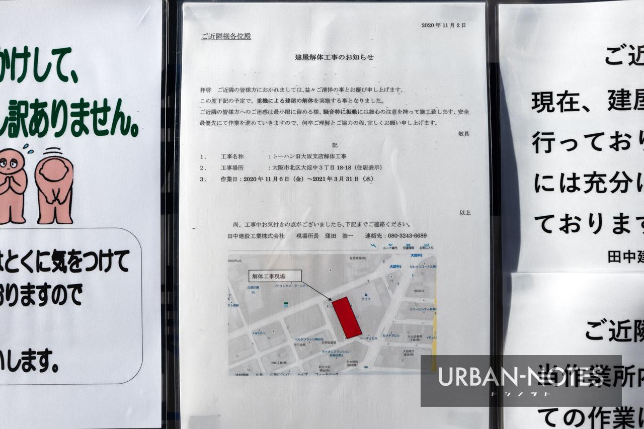 トーハン旧大阪支店 解体工事 2020年12月 05