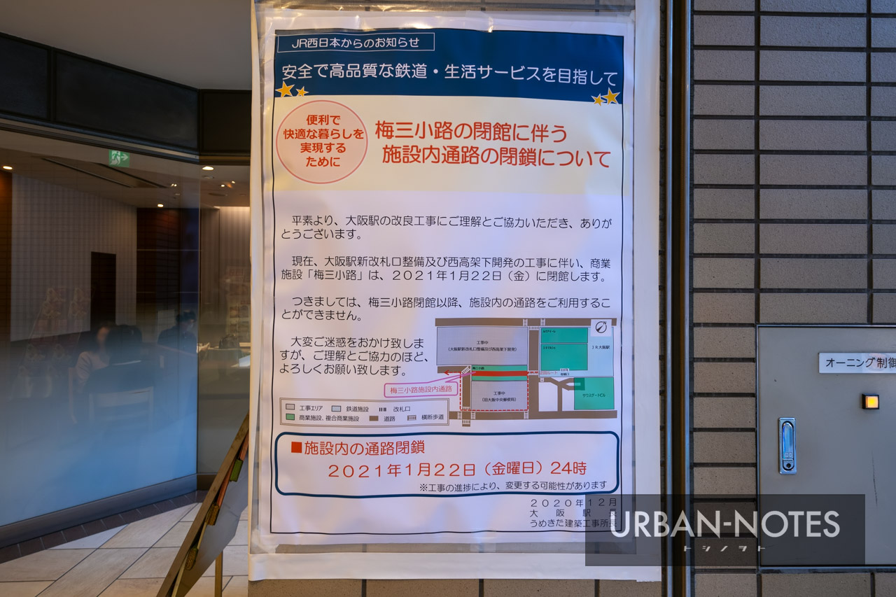 (仮称)梅田3丁目計画 2020年12月 06