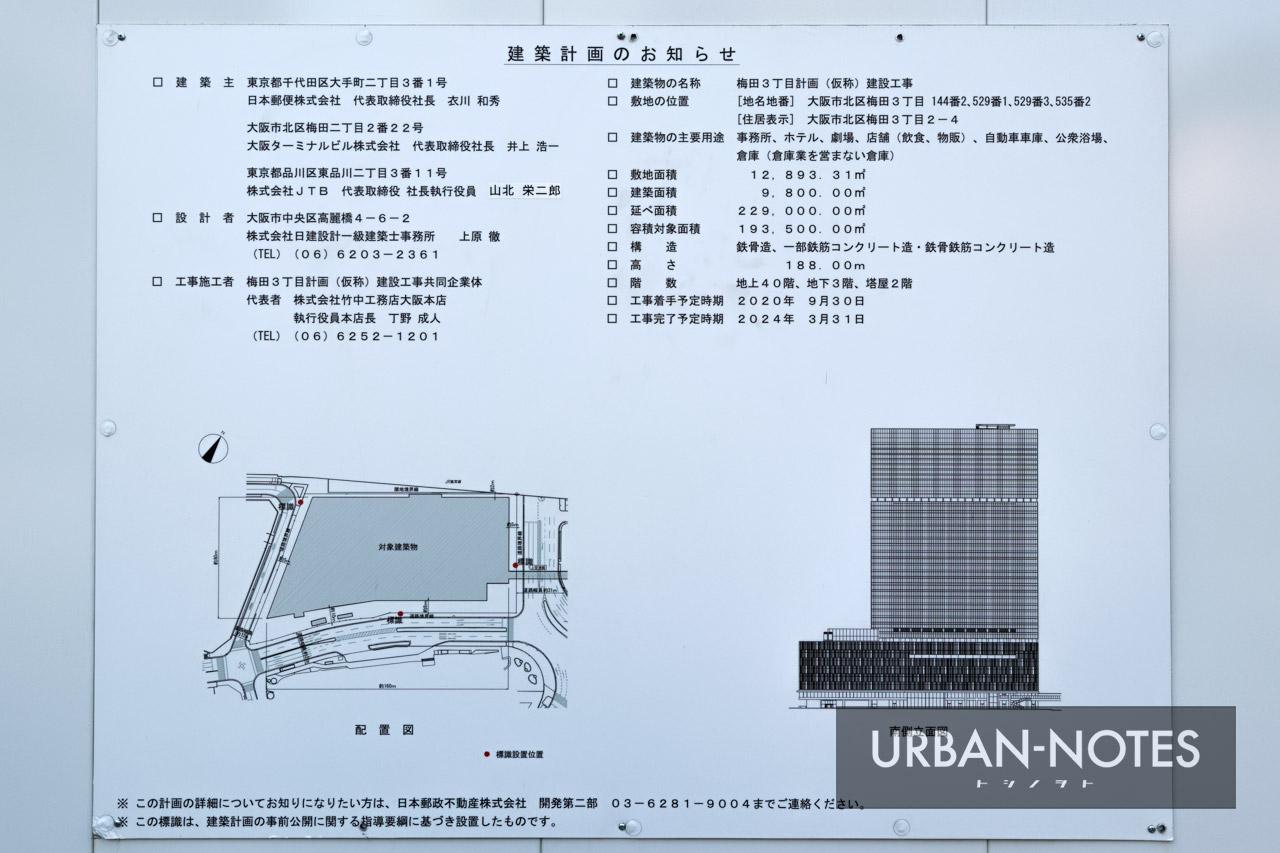 (仮称)梅田3丁目計画 建築計画のお知らせ