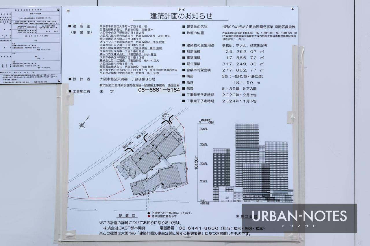 うめきた2期地区開発事業 南街区賃貸棟 建築計画のお知らせ