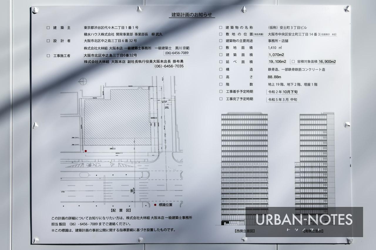 (仮称)安土町3丁目ビル 建築計画のお知らせ