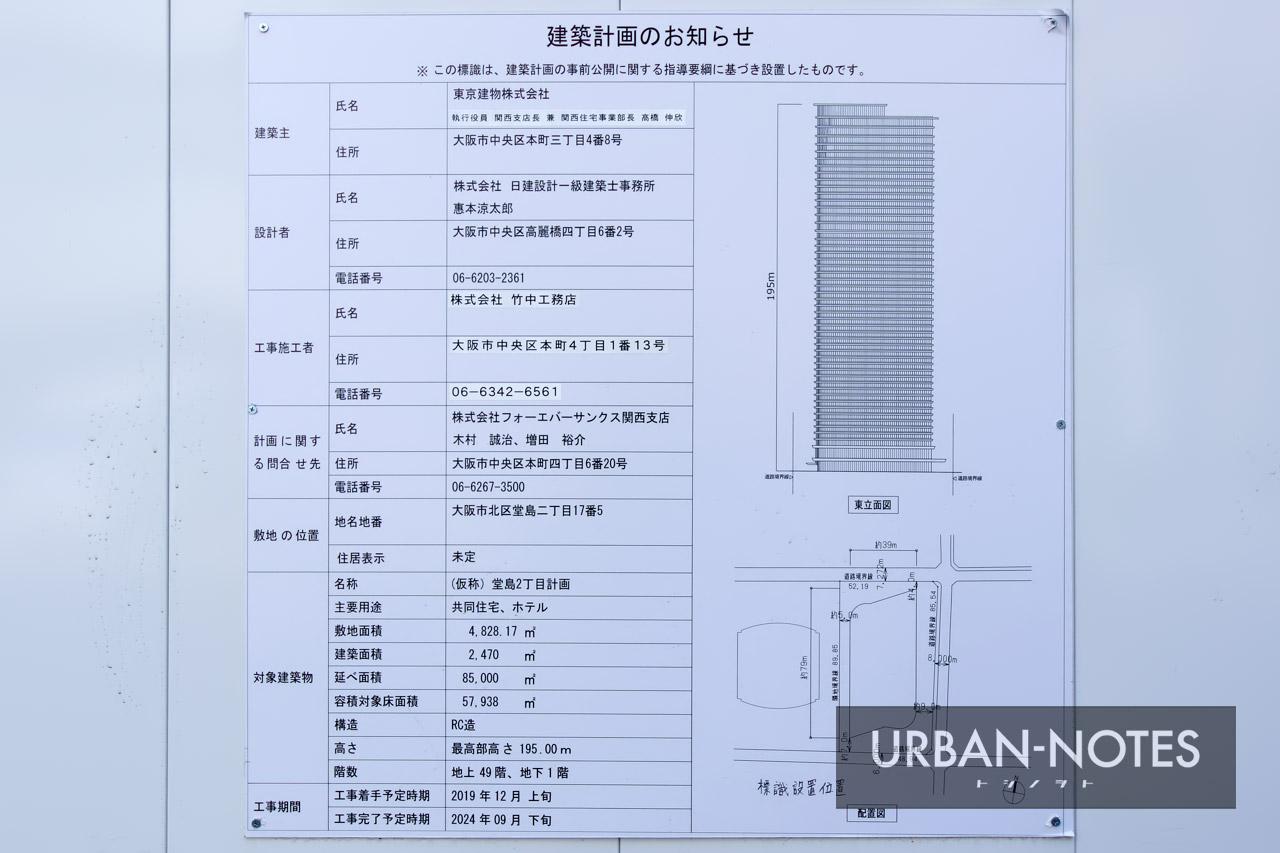 (仮称)堂島2丁目計画 建築計画のお知らせ
