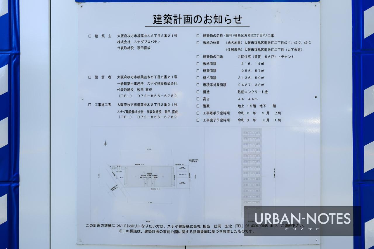 (仮称)福島区海老江2丁目PJ工事 建築計画のお知らせ