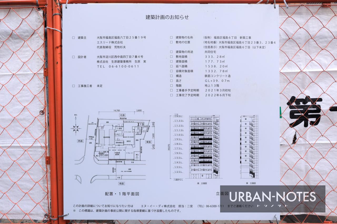 (仮称)福島区福島6丁目 新築工事 建築計画のお知らせ