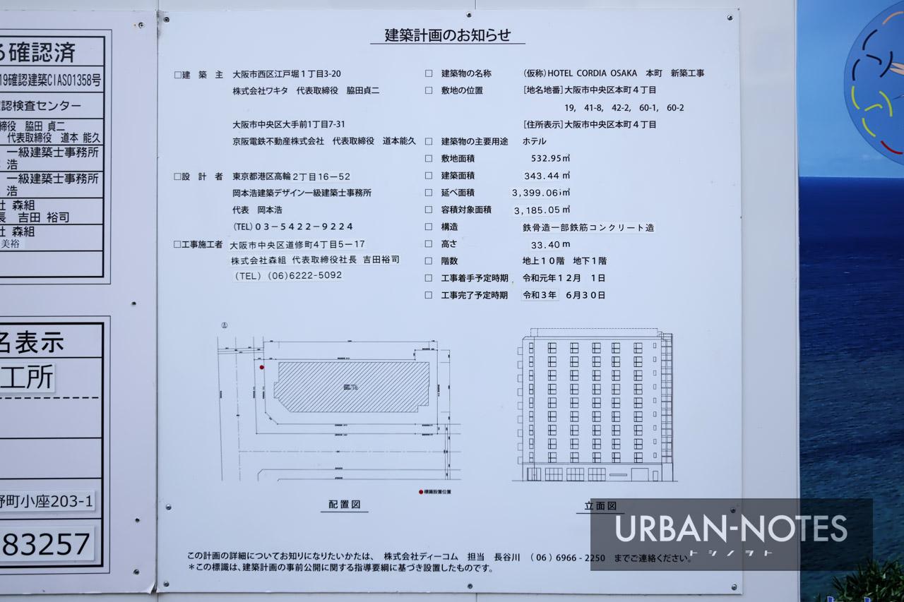 ホテルコルディア大阪本町 建築計画のお知らせ