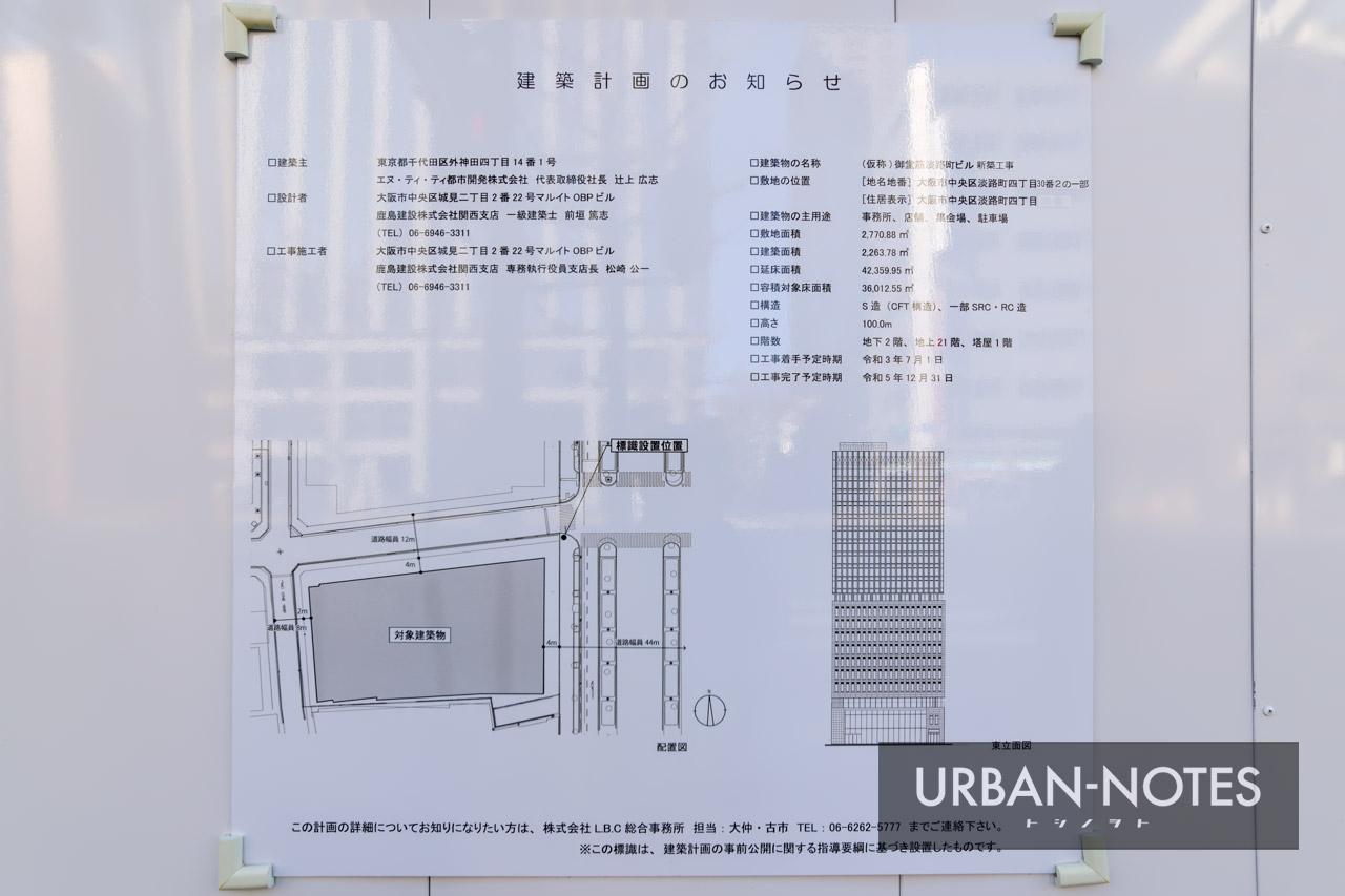 (仮称)御堂筋淡路町ビル 新築工事 建築計画のお知らせ