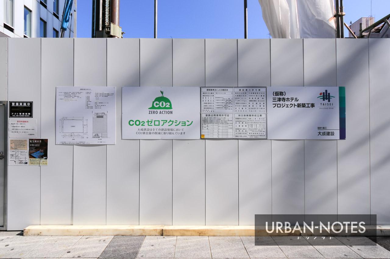 (仮称)三津寺ホテルプロジェクト新築工事 2021年2月 05