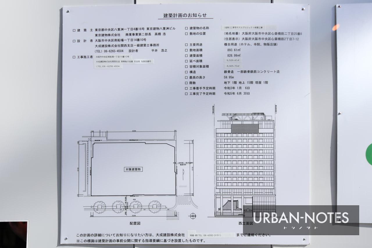 (仮称)三津寺ホテルプロジェクト新築工事 建築計画のお知らせ