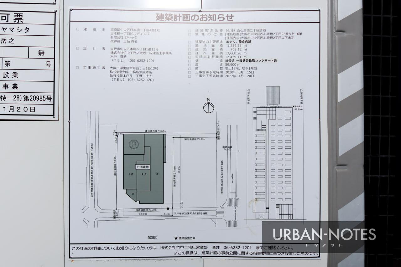 (仮称)西心斎橋二丁目計画 建築計画のお知らせ